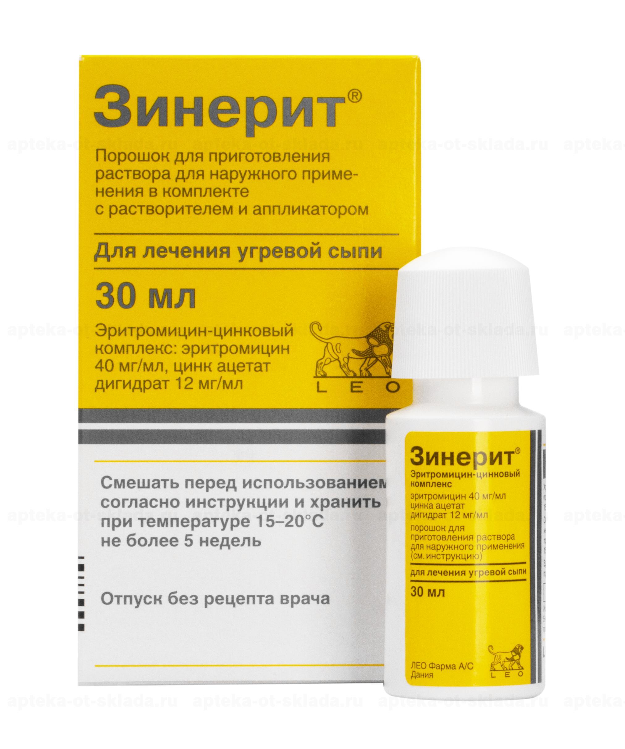 skolko-stoit-zinerit-ot-pryschej-v-apteke