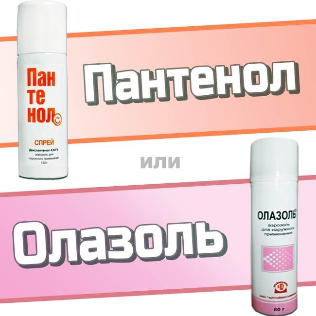 pantenol-olazol