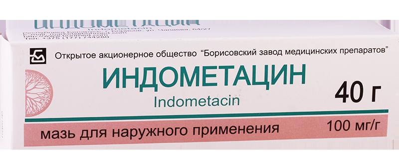 maz-indometatsin-dlya-chego