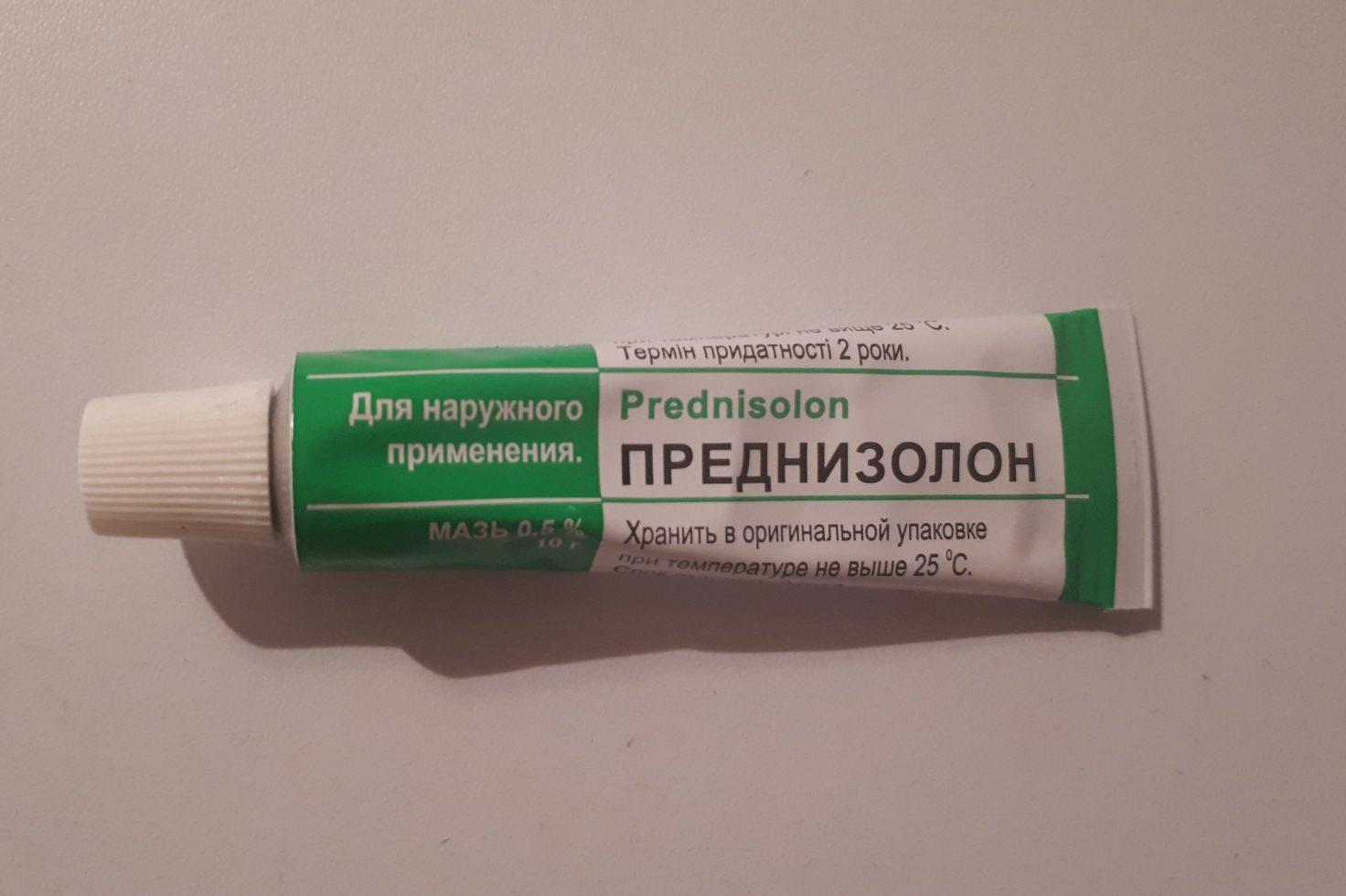 prednizolon-maz-otzyvy